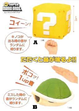 Super Mario noisemaker plushes